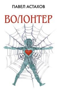 Астахов павел невеста читать онлайн