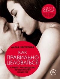 Книга « Как правильно целоваться. Лучшее руководство по искусству поцелуев » - читать онлайн