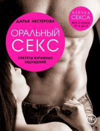 Книга « Оральный секс. Секреты взрывных ощущений » - читать онлайн