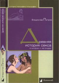 Книга « Древняя история секса в мифах и легендах » - читать онлайн