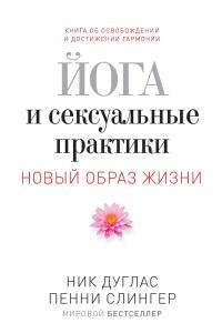 Книга « Йога и сексуальные практики » - читать онлайн