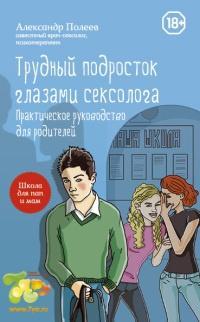 Книга « Трудный подросток глазами сексолога. Практическое руководство для родителей » - читать онлайн
