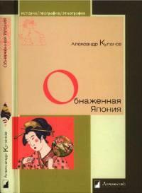 Книга « Обнаженная Япония. Сексуальные традиции Страны солнечного корня » - читать онлайн