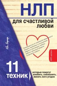Книга « НЛП для счастливой любви. 11 техник, которые помогут влюбить, соблазнить, женить кого угодно » - читать онлайн