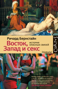 Книга « Восток, Запад и секс. История опасных связей » - читать онлайн