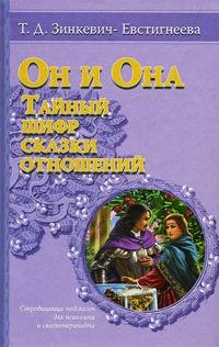 Книга « Он и Она. Тайный шифр сказки отношений » - читать онлайн