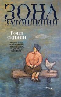 Обложка книги роман сенчин зона затопления