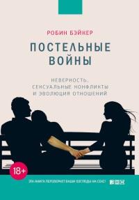 Книга « Постельные войны. Неверность, сексуальные конфликты и эволюция отношений » - читать онлайн