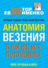 Чехов популярные рассказы читать
