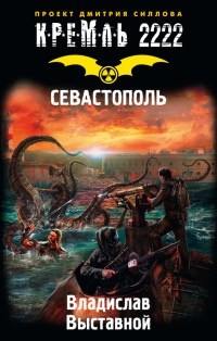 Читать книгу кремль 2222 севастополь