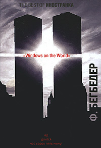 Книга « Windows on the World » - читать онлайн