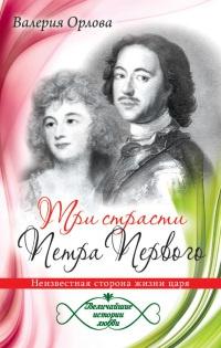 Петр петрей история о великом княжестве московском читать
