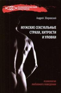 Книга « Мужские сексуальные страхи, хитрости и уловки. Психология любовного поведения » - читать онлайн