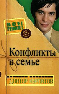 Андрей Курпатов книги скачать бесплатно читать онлайн по