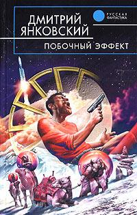 Обложка книги дмитрий янковский