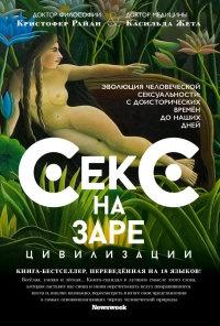 Книга « Секс на заре цивилизации. Эволюция человеческой сексуальности с доисторических времен до наших дней » - читать онлайн