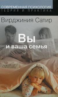 Книга « Вы и ваша семья » - читать онлайн