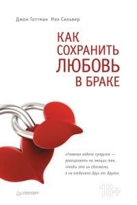 Книга « Как сохранить любовь в браке » - читать онлайн
