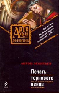 Антон Леонтьев - Печать тернового венца