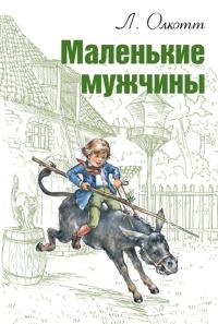 Книга Маленькие мужчины
