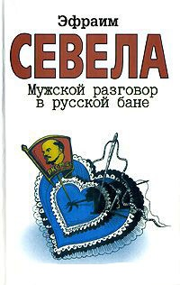 СЕВЕЛА ЭФРАИМ МУЖСКОЙ РАЗГОВОР В РУССКОЙ БАНЕ АУДИОКНИГА СКАЧАТЬ БЕСПЛАТНО