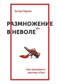 Книга « Размножение в неволе. Как примирить эротику и быт » - читать онлайн