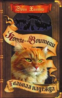 скачать бесплатно коты воители последняя надежда для электронной книги