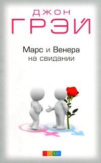 Книга « Марс и Венера на свидании » - читать онлайн