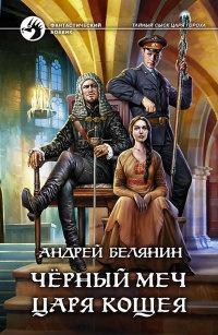 Читать Черный меч