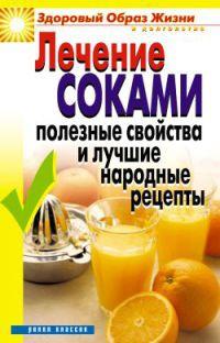 Электронная книга лечение соками полезные свойства и лучшие народные рецепты вера куликова галина га