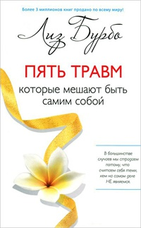 Книга « Пять травм, которые мешают быть самим собой » - читать онлайн