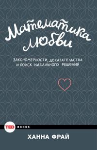Книга « Математика любви. Закономерности, доказательства и поиск идеального решения » - читать онлайн