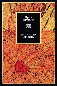 Читать книгу искусство любить эрих фромм