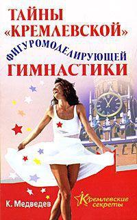 Книга Тайна кремлевской фигуромоделирующей гимнастики