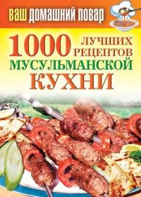 Книга « 1000 лучших рецептов мусульманской кухни » - читать онлайн