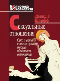 Книга « Сексуальные отношения. Секс и семья с точки зрения теории объектных отношений » - читать онлайн