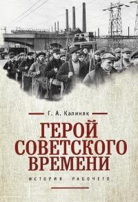 История страны глазами советского рабочего
