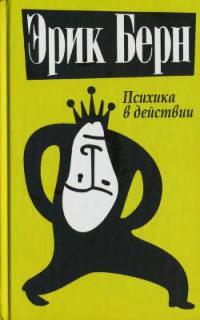 Книга психика в действии эрик берн