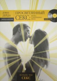 Книга « Просветленный секс. Нечто совершенно иное » - читать онлайн