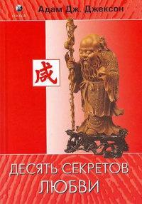 Книга « Десять секретов Любви » - читать онлайн