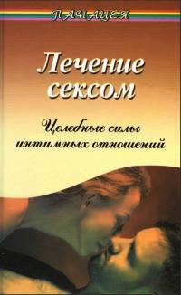 Книга « Лечение сексом. Целебные силы интимных отношений » - читать онлайн
