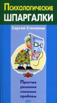Книга о шпаргалки