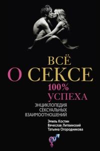 Книга « Все о сексе. 100 % успеха. Энциклопедия сексуальных взаимоотношений » - читать онлайн
