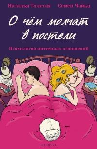 Книга « О чем молчат в постели. Психология интимных отношений » - читать онлайн