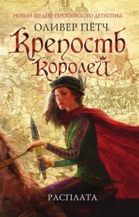 Книга Крепость королей. Расплата - читать онлайн. Автор  Оливер Петч ... 6e9c9678e52