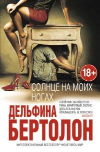 Книга правильной жизни читать