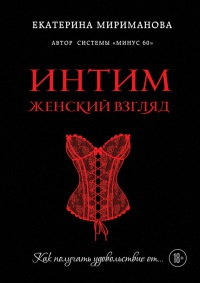 Книга « Интим. Женский взгляд. Как получать удовольствие от... » - читать онлайн