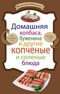 Обложка книги Колбаса