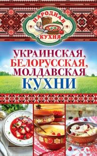 Книга Украинская, белорусская, молдавская кухни