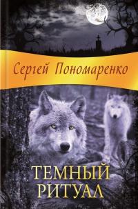 Обложка книги пономаренко александр и валерий биография
